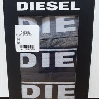 ディーゼル(DIESEL)の【新品未使用】ディーゼル/DIESELの3枚組ボクサーパンツ4125Sサイズ(ボクサーパンツ)