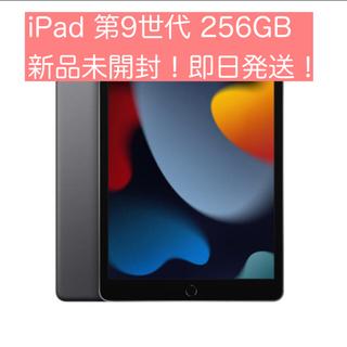 iPad - アップル iPad 第9世代 WiFi 256GB スペースグレイ