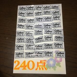 カルビー - 【懸賞】カルビー 応募券 240点