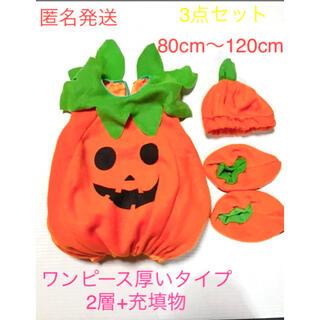 男女共用90cm コスプレ 仮装 ハロウィン 赤ちゃん かぼちゃ ベビー用