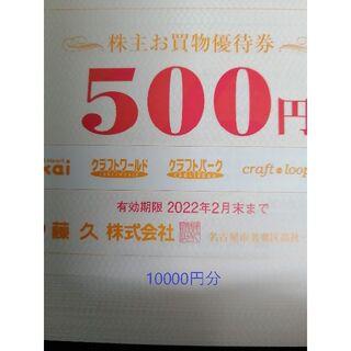 藤久 株主優待券 10000円分