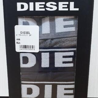 ディーゼル(DIESEL)の【新品未使用】ディーゼル/DIESELの3枚組ボクサーパンツ4125Mサイズ(ボクサーパンツ)