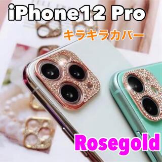 iPhone iPhone12Pro レンズカバー キラキラ ローズゴールド