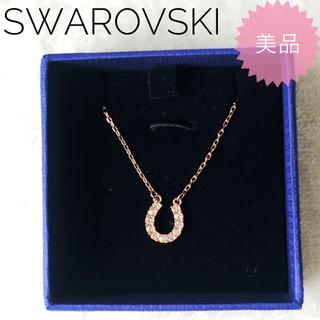SWAROVSKI - ✨美品✨ スワロフスキー ネックレス ホースシュー 馬蹄