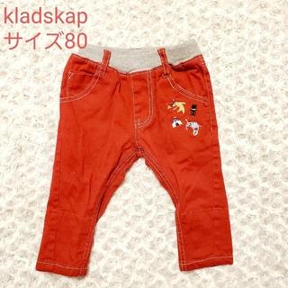 kladskap - クレードスコープ サイズ80 パンツ