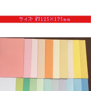 色画用紙 今だけお好きな色20枚分♥(型紙/パターン)