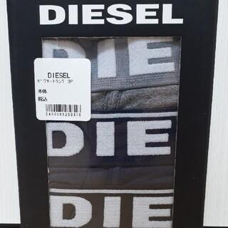 ディーゼル(DIESEL)の【新品未使用】ディーゼル/DIESELの3枚組ボクサーパンツ4125Lサイズ(ボクサーパンツ)