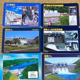 玉川ダムカード 30周年記念カード セット