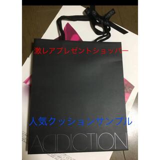アディクション(ADDICTION)の激レア人気アディクションショッパーとクッションファンデーションサンプル(ショップ袋)