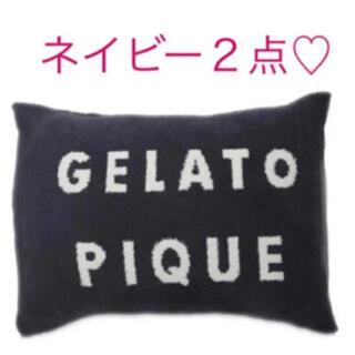gelato pique - 2点セット♡スタージャガード♡ピローケース♡ネイビー