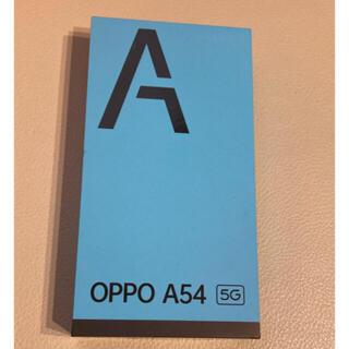 OPPO - OPPO A54 5G ブラック SIMフリー 新品未使用 本体のみ 利用制限◯