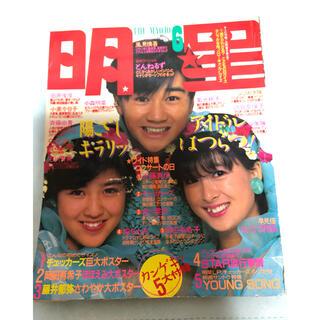 集英社 - 貴重!レトロ雑誌 月刊明星 1985年6月号 田原俊彦、中森明菜、小泉今日子