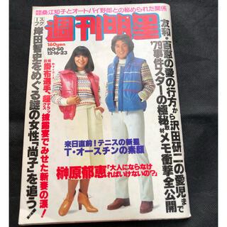集英社 - 貴重!レトロ週刊誌!週刊明星 1979年12月16日 榊原郁恵、桜田淳子、掛布