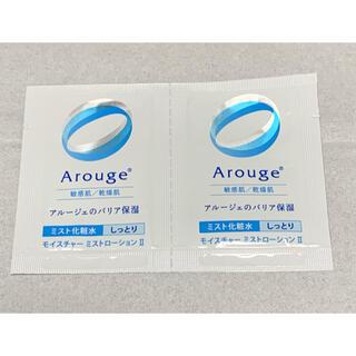 Arouge - Arouge アルージェのバリア保湿 サンプル
