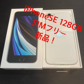 iPhone - 【即発送!新品】Apple iPhoneSE 第二世代 128GB 白