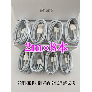 iPhone - iPhone充電器ケーブル2m8本