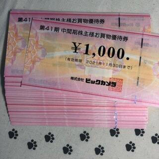 ●30000円分 ビックカメラ 株主優待券 ラクマパック配送