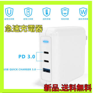 大特価❣️78W出力 3ポート USB C & USB-A 急速充電器