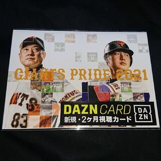DAZN 新規・2ヶ月視聴カード(その他)