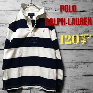 POLO RALPH LAUREN ラガーシャツ 120cm