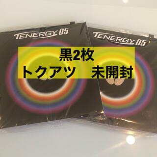 バタフライ テナジー05 黒2枚 トクアツ 新品未開封