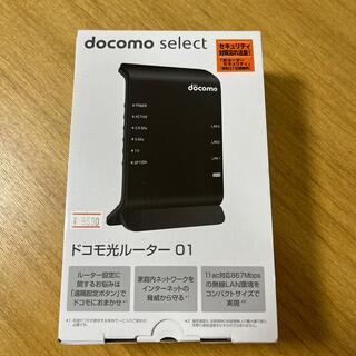 エヌティティドコモ(NTTdocomo)のドコモ光ルーター 01(PC周辺機器)