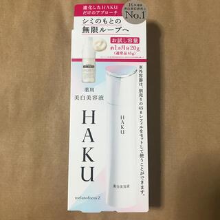 SHISEIDO (資生堂) - HAKU ハク メラノフォーカスZ 20g (お試し容量) 1点