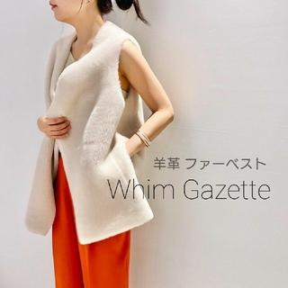 ドゥーズィエムクラス(DEUXIEME CLASSE)のWhim Gazette 羊革 ファーベスト(毛皮/ファーコート)