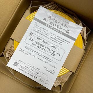 タチキチ(たち吉)のたち吉 あいあいカレー皿 藤黄色 2枚(食器)