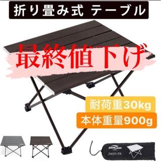 キャプテンスタッグ(CAPTAIN STAG)の【大特価】soomloom アルミテーブル(テーブル/チェア)
