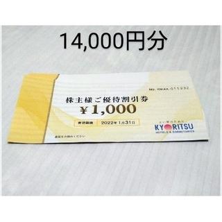 共立メンテナンス 14,000円分 株主優待割引(その他)