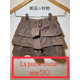 【新品】【秋物】La poche biscuit スカート 120