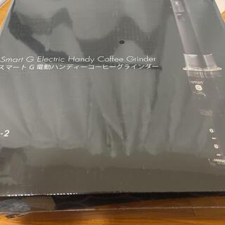 ハリオ(HARIO)のスマートG 電動ハンディーコーヒーグラインダー EMSG-2(1台)(電動式コーヒーミル)