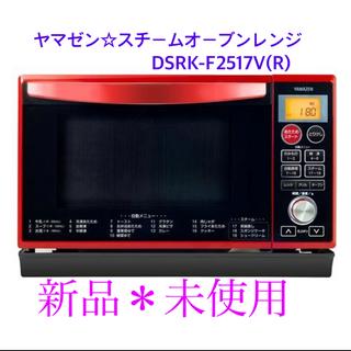 【特価】ヤマゼン スチームオーブンレンジ DSRK-F2517V(R)