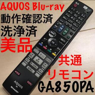 アクオス(AQUOS)のSHARP リモコン ブルーレイレコーダーリモコン 850(その他)