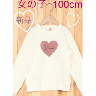 SiShuNon - 【新品未使用】女の子 100cm トレーナー 子ども服 子供服 シシュノン