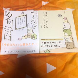 カドカワショテン(角川書店)のすみっコぐらしのすみっこ名言(住まい/暮らし/子育て)