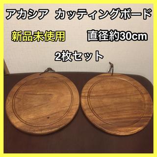 【新品未使用】 アカシア  カッティングボード  まな板
