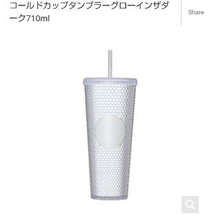 Starbucks Coffee - スターバックス コールドカップタンブラーグローインザダーク 710ml