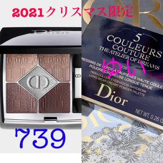 ディオール(Dior)のディオールサンククルールクチュール739ハウスオブドリームズ2021クリスマス(アイシャドウ)