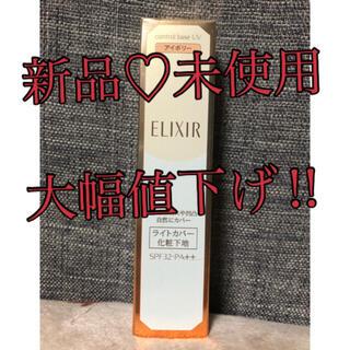 ELIXIR - エリクシール♡新品