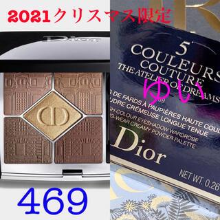 ディオール(Dior)のディオールサンククルールクチュール469アトリエドレ新品ホリデー限定品2021(アイシャドウ)
