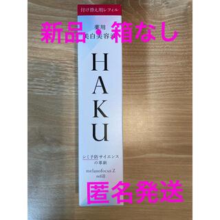 シセイドウ(SHISEIDO (資生堂))の【新品・箱なし】HAKUメラノフォーカスZ レフィル45g(美容液)