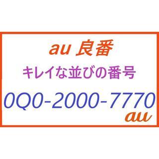 エーユー(au)のau 良番 0Q0-2000-7770 携帯電話番号 その他あり(その他)