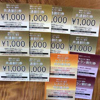 プリンス(Prince)の西武プリンスホテル共通割引券1000円券10枚組(宿泊券)