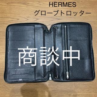 Hermes - HERMES エルメス 手帳カバー グローブトロッター ラウンドジップ ブラック