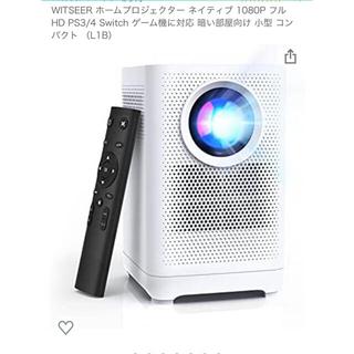 WITSEER ホームプロジェクター