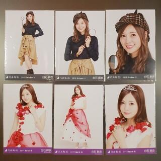 ノギザカフォーティーシックス(乃木坂46)の白石麻衣 2018 Oct MAR2017 生写真(アイドルグッズ)