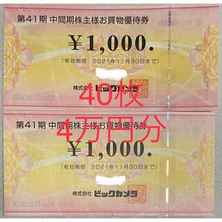 ビックカメラ 株主様 お買物優待券 40枚 40,000円分