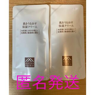 マークスアンドウェブ(MARKS&WEB)の【新品】肌をうるおす保湿クリーム45g 詰め替え2セット(フェイスクリーム)
